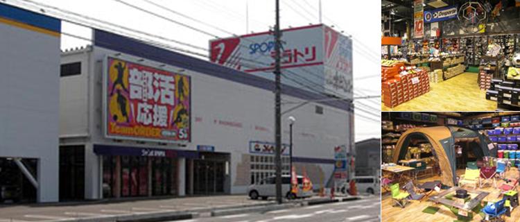 スポーピアシラトリ 藤枝店