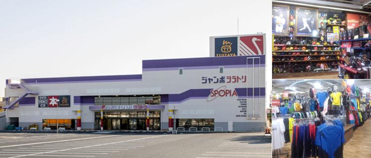 スポーピアシラトリ 浜松中央店