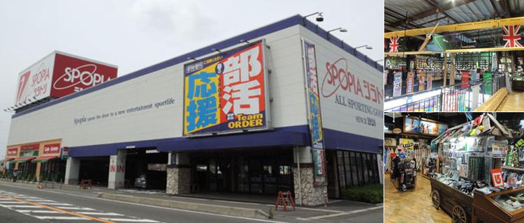 スポーピアシラトリ 黄瀬川店